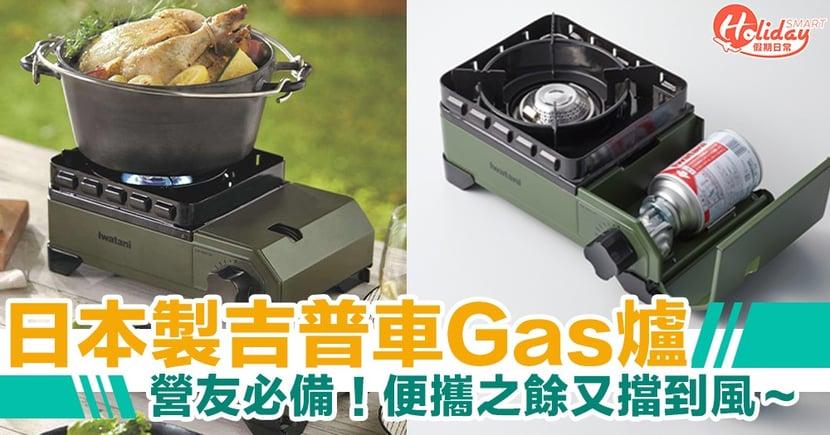 營友必備!日本製吉普車便攜式Gas爐 超強擋風設計方便戶外煮食!