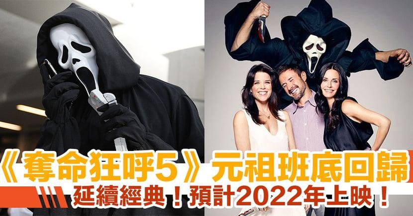 經典恐怖《奪命狂呼》宣布元祖班底回歸拍第5集 電影預計2022年上映