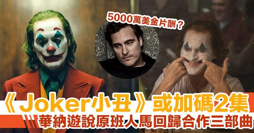 《Joker小丑》4年內加碼兩集?傳華納以5000萬美金誠意邀請男主角回歸