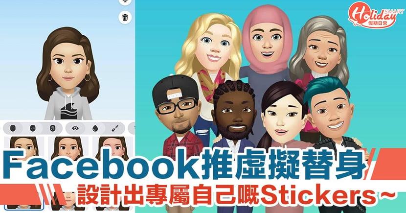 Facebook 版 Memoji 正式上線!「虛擬替身」創造專屬 Stickers