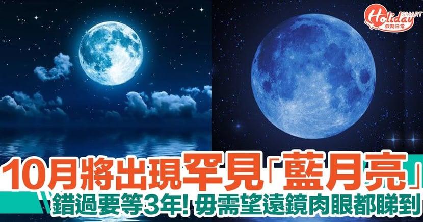 10月將出現罕見「藍月亮」!毋需望遠鏡肉眼都睇到 錯過今次要等3年!