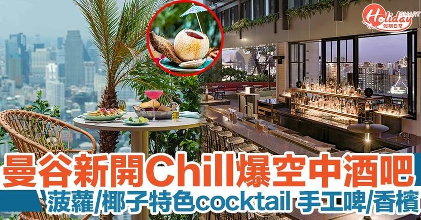 曼谷新開空中庭園酒吧!搜羅27款菠蘿品種製作熱帶風情雞尾酒+招牌燒烤美食