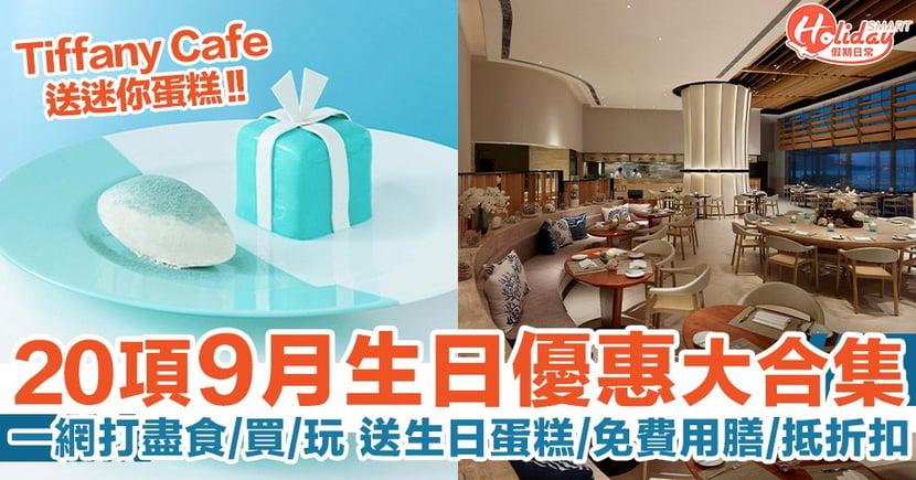 9月生日優惠大合集!超過20項食買玩優惠推介 送生日蛋糕/免費用膳/折扣優惠!