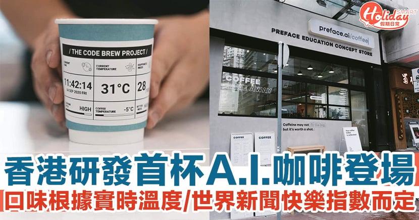 香港研發首杯A.I. Coffee登場!咖啡口味根據大數據實時氣溫、時間甚至新聞頭條快樂指數而定!