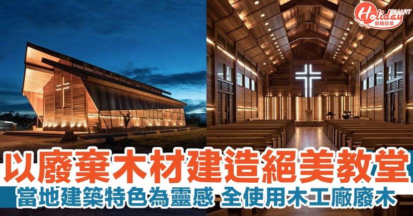 以廢棄木材建造絕美教堂!結合印尼原住民建築美學 尊重當地環境提供信仰空間!