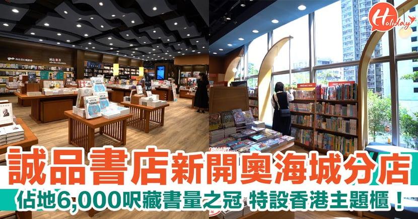 誠品書店全新分店進駐奧海誠!佔地6,000呎藏書量分店之冠 特設香港主題櫃/兒童/精品區!
