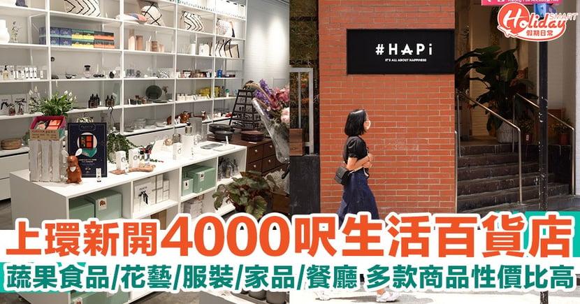 上環新開4千呎生活百貨店HAPi!蔬果食品/花藝/服裝/家品/餐廳 多款商品性價比高!