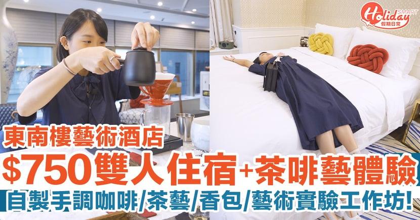 東南樓藝術酒店$750雙人住宿+茶啡藝體驗!自製手調咖啡/茶藝/香包/藝術實驗工作坊!
