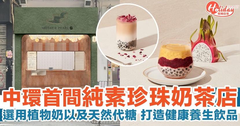 中環新開首間純素珍珠奶茶店 Mother Pearl:選用植物奶以及天然代糖 打造健康養生珍奶!