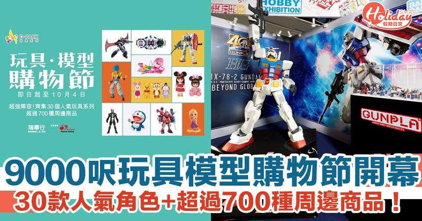 愉景新城「玩具.模型購物節」今日開幕!30款人氣角色+超過700種周邊商品!