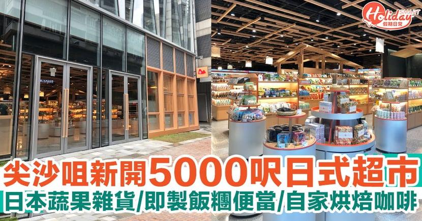 「谷辰 GUU SAN」尖沙咀日式超市現正試業!日本直送蔬果雜貨、即製飯糰便當、自家烘焙咖啡專區