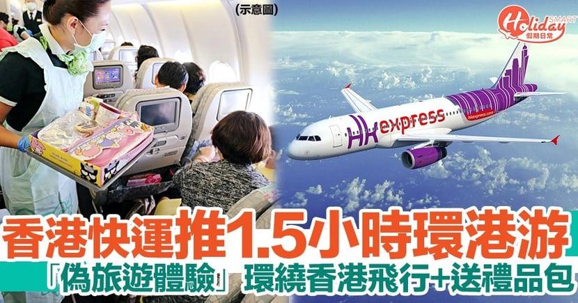 HK Express將推1.5小時環港游!共3程航班提供「偽旅遊體驗」可獲贈禮品包