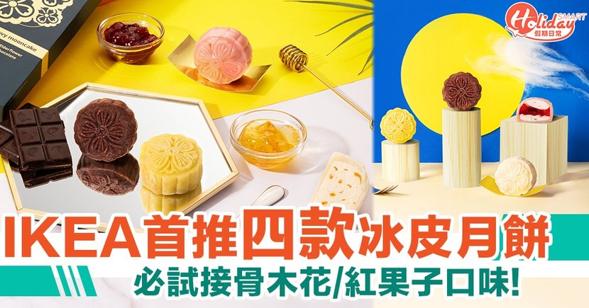 港澳全線分店有售~IKEA 首推四款冰皮月餅 必試清爽香甜接骨木花及忌廉芝士紅果子!