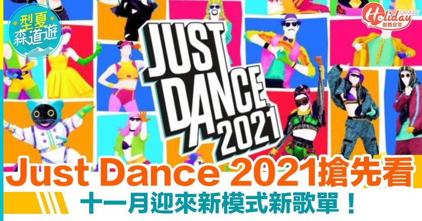 Switch11月迎《Just Dance 2021》 搶先看新歌單及模式