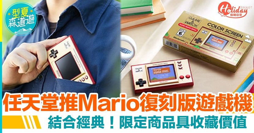 任天堂推復刻版Game & Watch 同Mario一齊慶祝生日