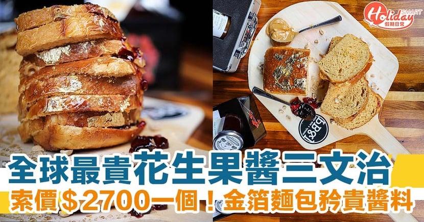 全球最貴花生果醬三文治 索價$2700一個!金箔麵包矜貴醬料