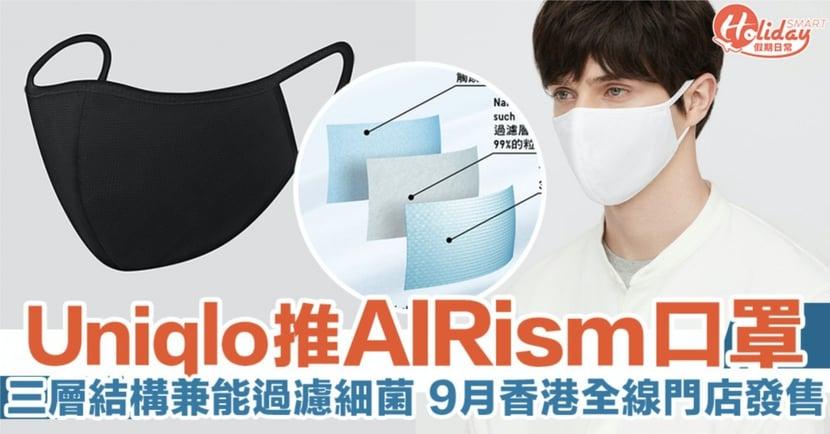 UNIQLO於香港推出AIRism口罩!三層結構兼能過濾細菌 9月尾正式發售!