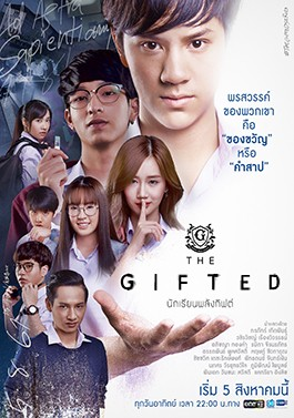 《The Gifted》