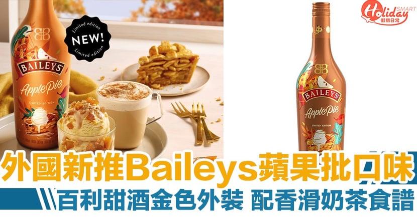 【Baileys百利甜酒】外國新推金色Baileys蘋果批限定口味!香滑奶茶配Baileys蘋果批酒食譜分享