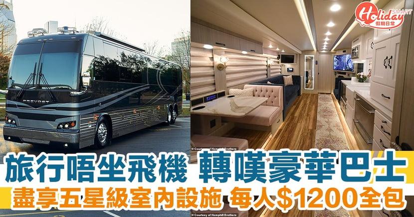 旅行唔坐飛機 轉嘆豪華巴士 盡享五星級室內設施 每人$1200全包!