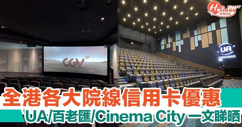 【9月信用卡戲院優惠】UA/百老匯/MCL/嘉禾/英皇/Cinema City 全港各大院線優惠
