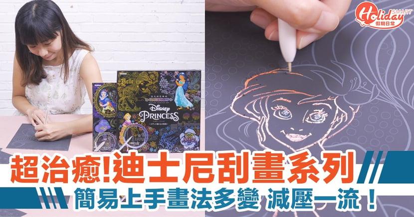 超治癒迪士尼刮畫系列 簡易上手畫法多變 減壓一流!