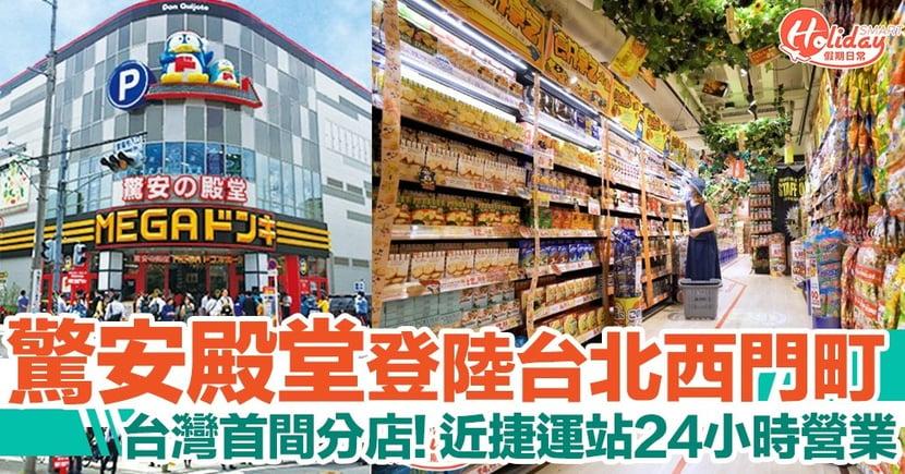 驚安殿堂即將登陸台灣!台北西門町開全台首間分店 樓高3層