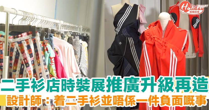 深水埗9月限定二手衫店時裝展 設計師:着二手衫並唔係一件負面嘅事!