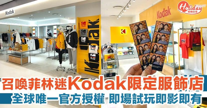 召喚菲林迷!Kodak限定服飾店 全球唯一官方授權 即場試玩即影即有