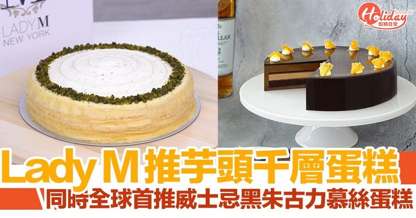 Lady M新推芋頭千層蛋糕+威士忌黑朱古力慕絲蛋糕