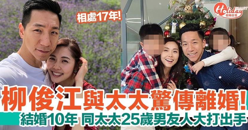前主播柳俊江驚傳婚變!與太太25歲男友人發生爭執!