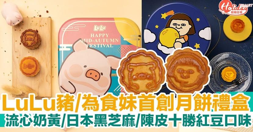 【月餅2020】LuLu豬/為食妹首創中秋月餅禮盒!流心奶黃/日本黑芝麻/陳皮十勝紅豆口味