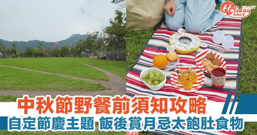 中秋節野餐前須知攻略 自定節慶主題 飯後賞月忌太飽肚食物