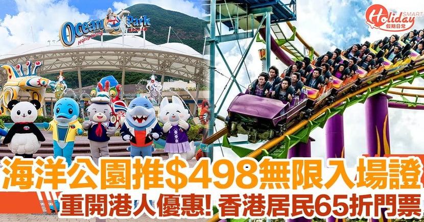 海洋公園重開港人優惠!新推無限次入場證+香港居民65折門票