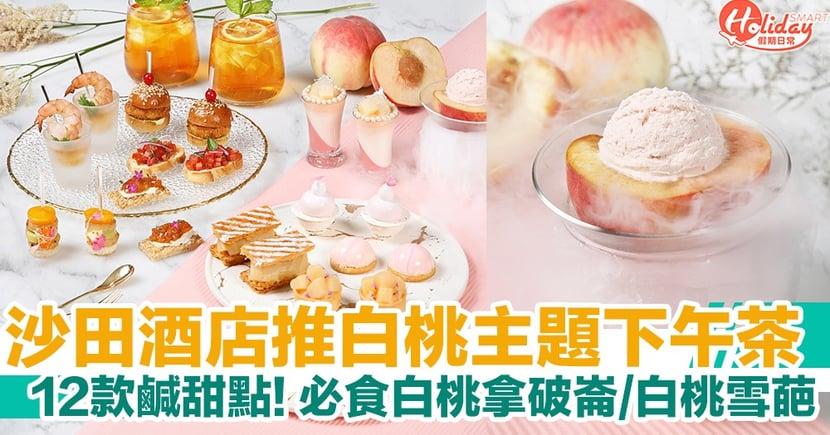 沙田帝都酒店推白桃主題下午茶!12款鹹甜點必食白桃拿破崙/雪糕
