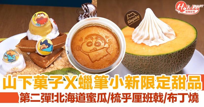 旺角山下菓子聯乘蠟筆小新 限定甜品第二彈/北海道赤肉瓜甜品