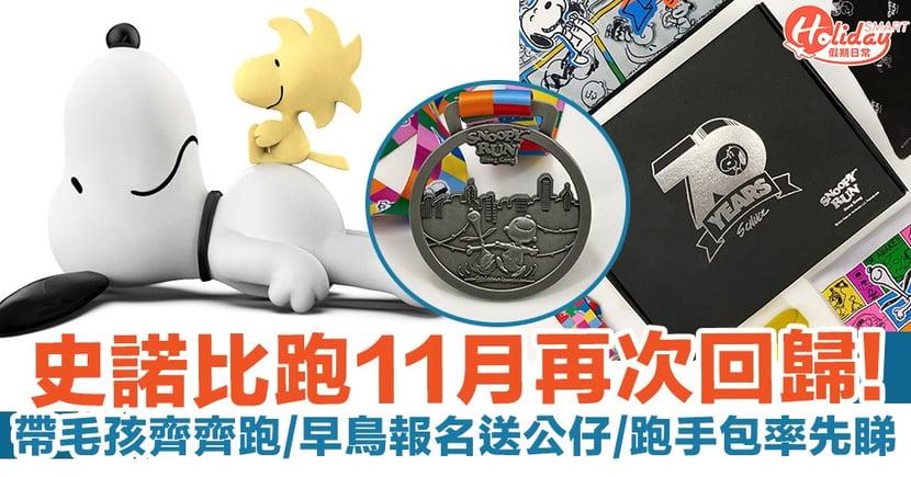 Snoopy Run 2020史諾比跑11月舉行!毛孩齊齊跑/可愛跑手包/早鳥送公仔