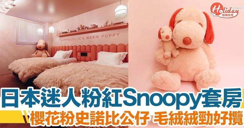 日本粉紅Snoopy套房打卡必到!新推櫻花粉史諾比公仔