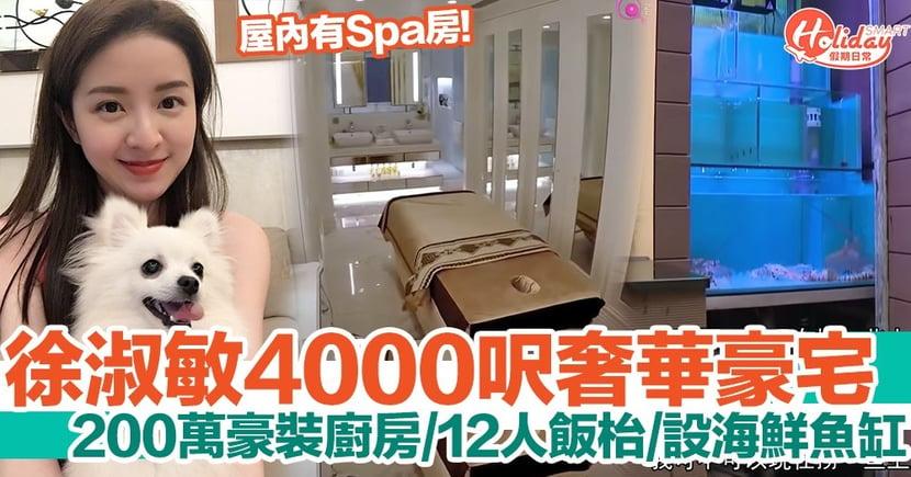 落選港姐徐淑敏4000呎奢華豪宅!200萬裝修廚房/設海鮮魚缸/12人飯枱/屋內有Spa房