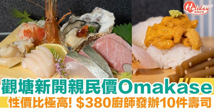 觀塘新開親民價Omakase! $380廚師發辦10件壽司+手卷/鯛魚湯
