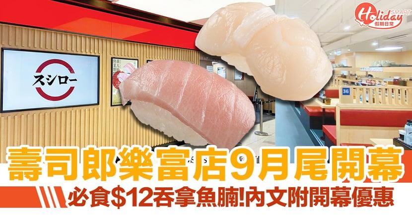 壽司郎SUSHIRO 9月尾登陸樂富!開幕優惠$12吞拿魚腩