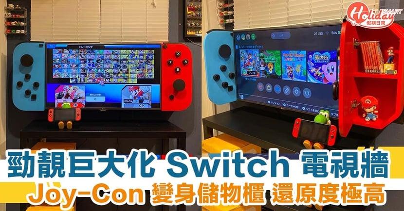 粉絲自製巨大化Switch電視牆 Joy-Con變身儲物櫃還原度極高