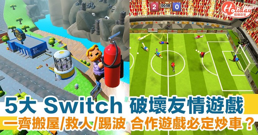 【Switch Party Game】 5大破壞友情遊戲推介 一齊搬屋/救人/踢波 合作遊戲必定炒車?