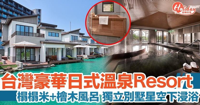 台灣豪華日式溫泉Resort!榻榻米+檜木風呂 有獨立別墅可望住星空浸溫泉