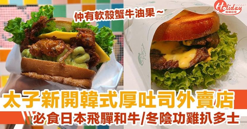 【太子美食】太子新開韓式厚吐司外賣店!必食日本飛驒和牛多士/冬陰功雞扒多士