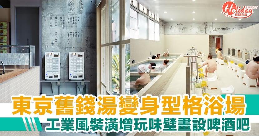 東京舊錢湯變身型枱浴場 工業風裝潢增玩味璧畫設啤酒吧