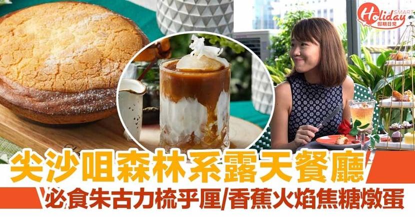 【尖沙咀美食】K11 Musea森林系露天餐廳 必食朱古力梳乎厘