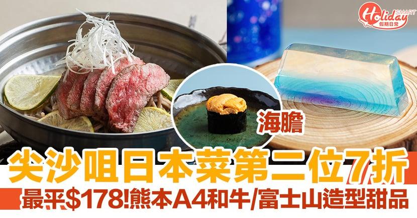 尖沙咀新日本餐廳午市第二位7折!平歎A4和牛/岩手縣生蠔