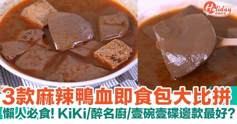 【麻辣鴨血比較】3款麻辣鴨血即食包開箱!試食Kiki/醉名廚/壹碗壹碟