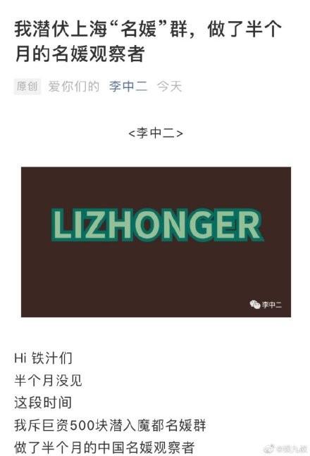 近日有內地網民「斥巨資」$500加入「上海名媛群組」觀察半個月,發現所謂名媛生活嘅真相!
